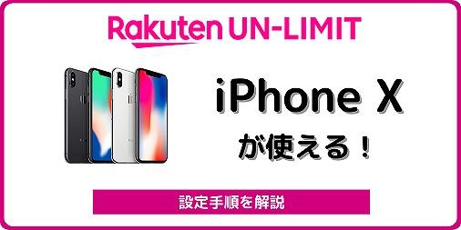楽天モバイル iPhone X iPhoneX