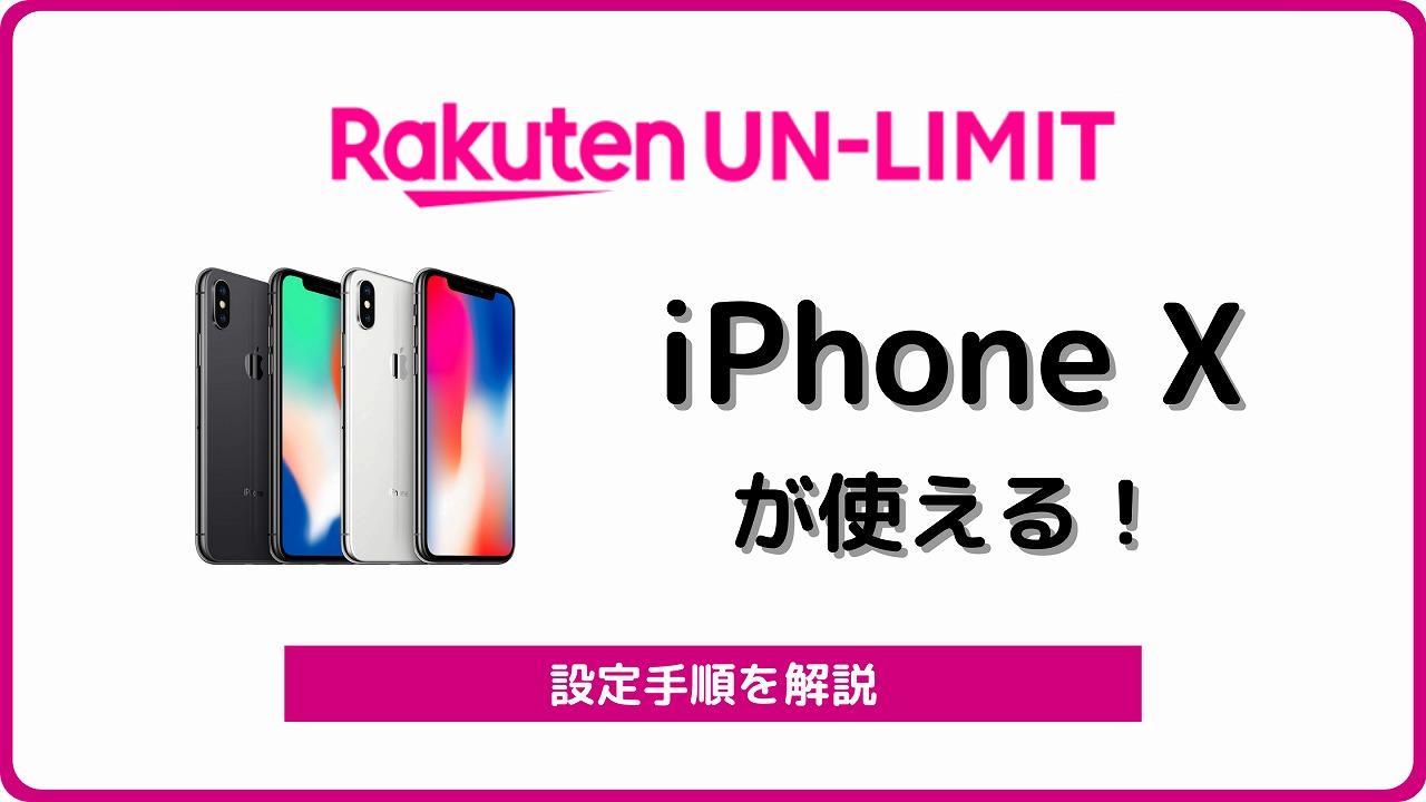 設定 iphone モバイル 楽天