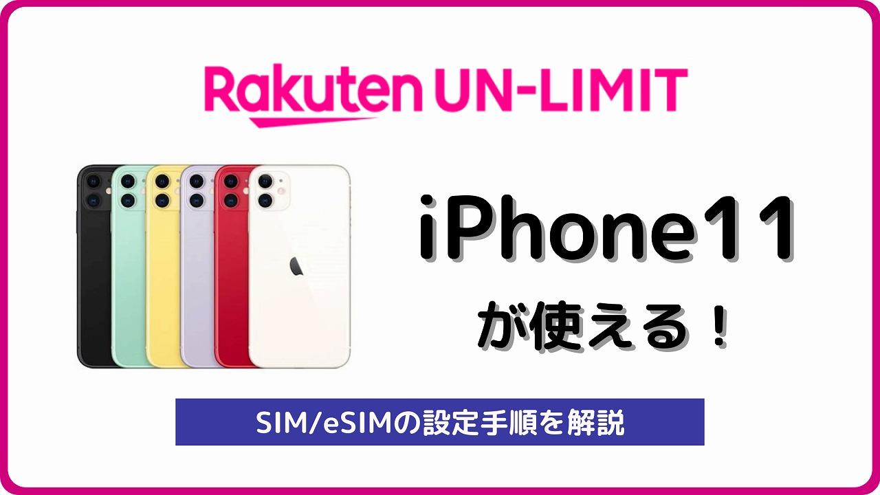 楽天モバイル iPhone11