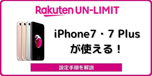 楽天モバイル iPhone7 iPhone7 Plus
