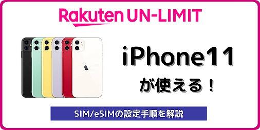 楽天モバイル アンリミット iPhone11