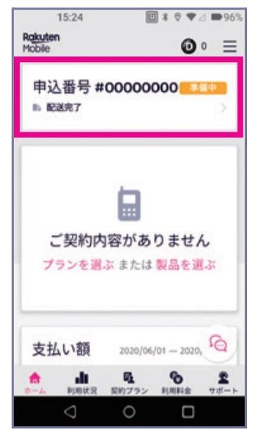 楽天モバイル Pixel4a eSIM設定