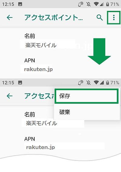 AQUOS sense3 basic 楽天モバイルAPN設定
