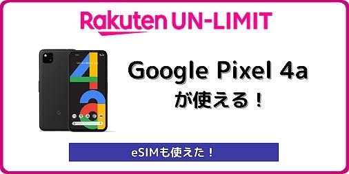 楽天モバイル Google Pixel4a 楽天アンリミット