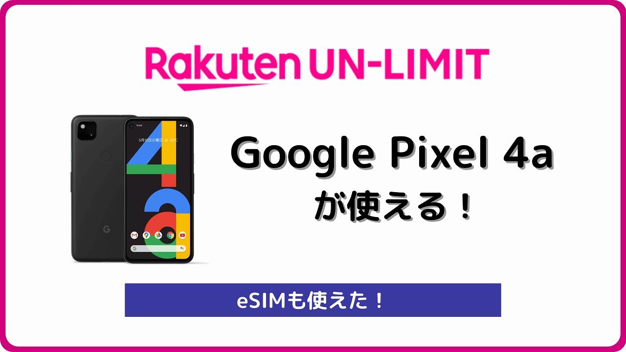 楽天モバイル Google Pixel4a