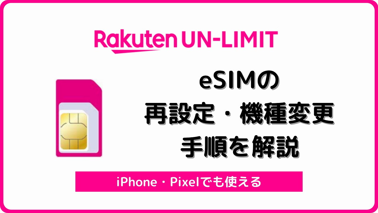 楽天モバイル eSIM 機種変更