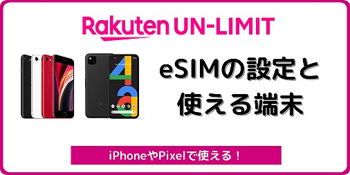 楽天モバイル eSIM 設定 iPhone Pixel