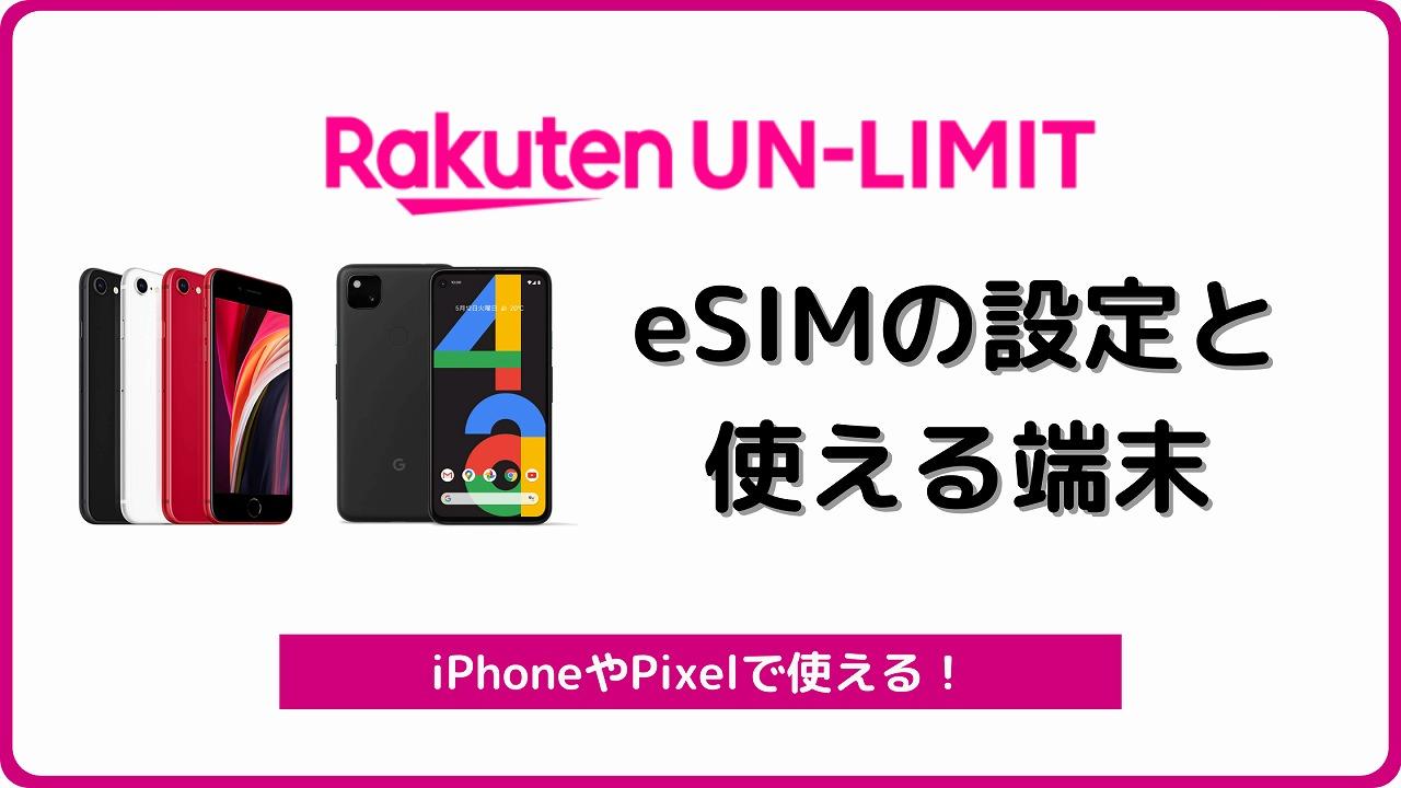 楽天モバイル eSIMの設定手順
