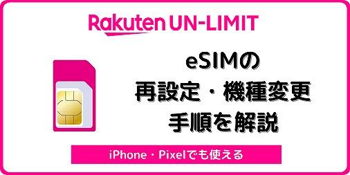 楽天モバイル eSIM 機種変更 再設定
