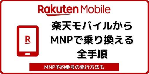 楽天モバイル MNP乗り換え MNP転出