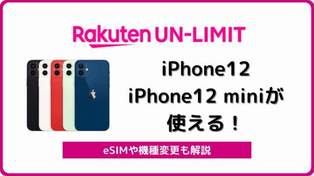 楽天モバイル iPhone12 iPhone12mini