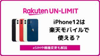 楽天モバイル iPhone12 iPhone12 mini iPhone12 Pro