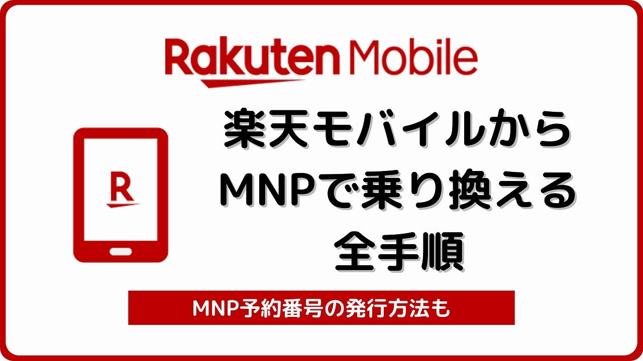 楽天 モバイル mnp 予約 番号 発行