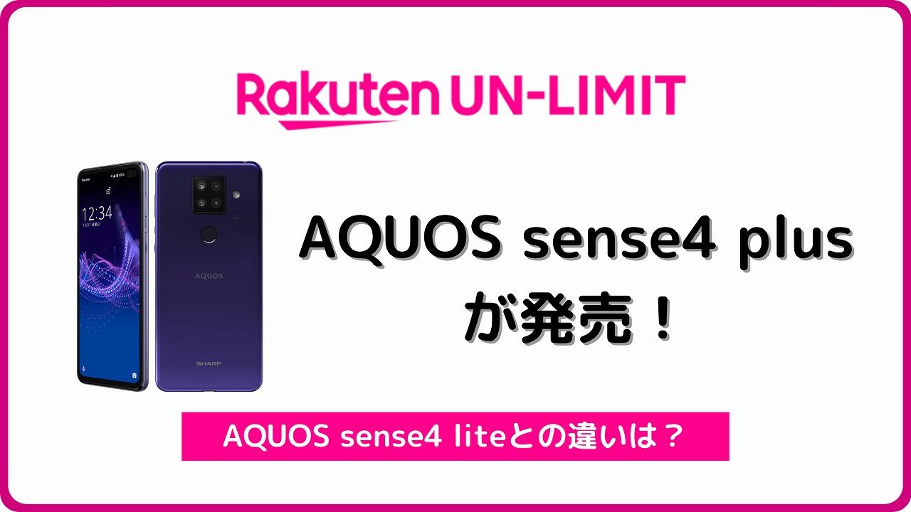 楽天モバイル 楽天アンリミット AQUOS sense4 plus