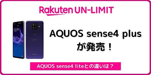 楽天モバイル AQUOS sense4 plus