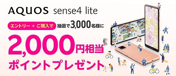 AQUOS sense4 lite 2000Pキャンペーン