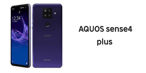 AQUOS sense4 plus