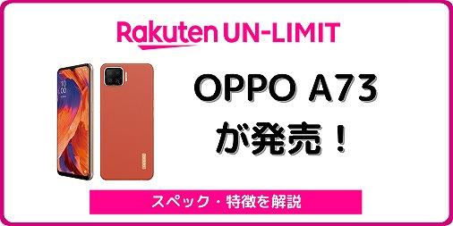 楽天モバイル 楽天アンリミット OPPO A73