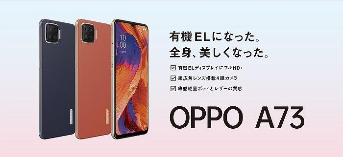 OPPO A73 楽天モバイル