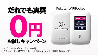 楽天モバイル Rakuten Wifi Pocket キャンペーン
