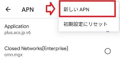 楽天モバイル Android 機種変更 APN設定