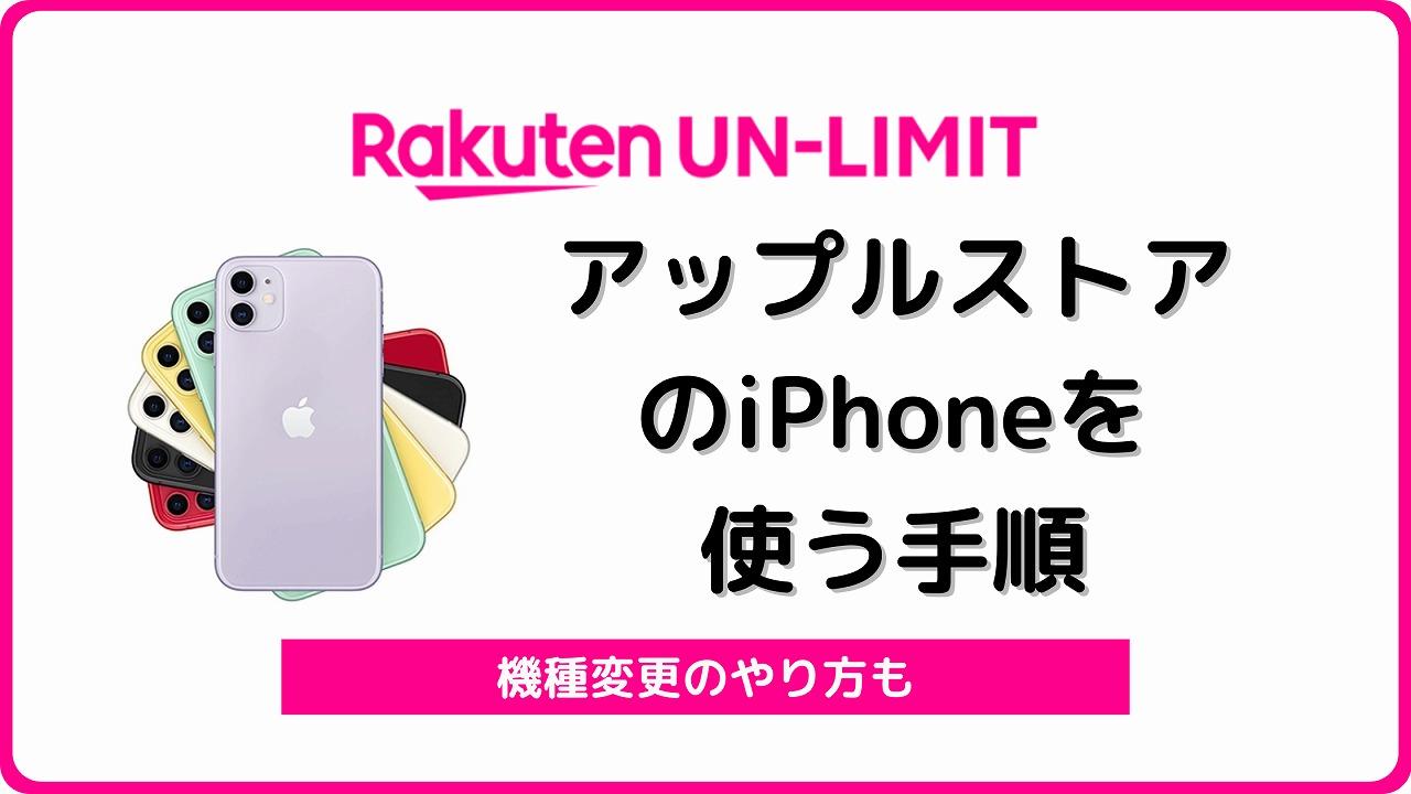 楽天モバイル アップルストア iPhone