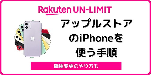 楽天モバイル アップルストア iPhone 設定 機種変更