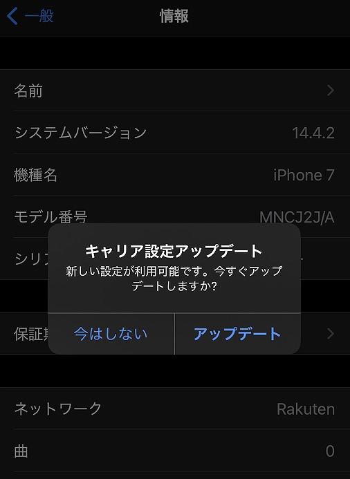 楽天モバイル キャリア設定アップデート iPhone