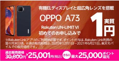 楽天モバイル OPPO A73 1円