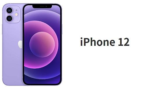 iPhone12 新色 パープル 楽天モバイル