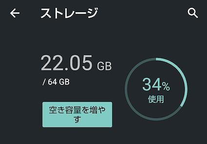 楽天モバイル AQUOS sense4 lite ストレージ容量 ROM