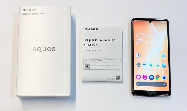 楽天モバイル AQUOS sense4 lite 付属品 同梱品