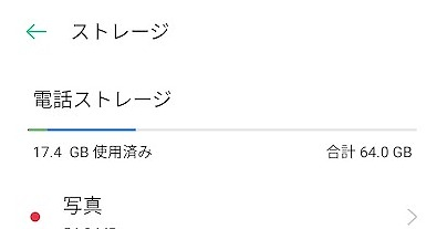楽天モバイル OPPO A73 ストレージ容量 ROM