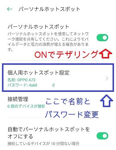 楽天モバイル OPPO A73 テザリング 設定