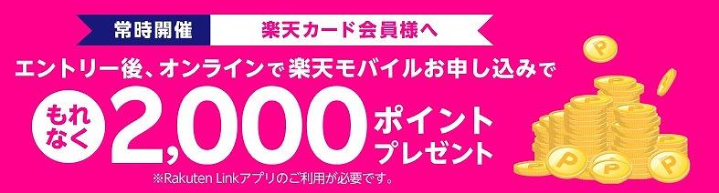 楽天モバイル 楽天カード会員 キャンペーン