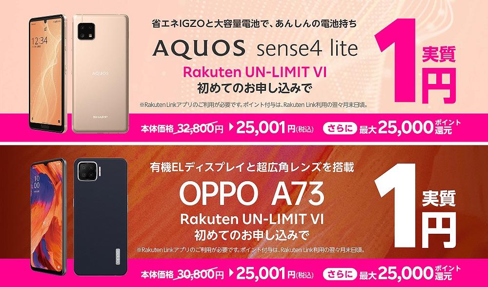 楽天モバイル OPPO A73 AQUOS sense4 lite 1円セール
