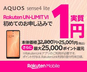 楽天モバイル キャンペーン AQUOS sense4 lite 1円