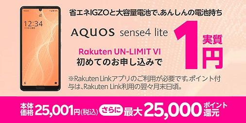 AQUOS sense4 lite 楽天モバイル 1円 キャンペーン レビュー