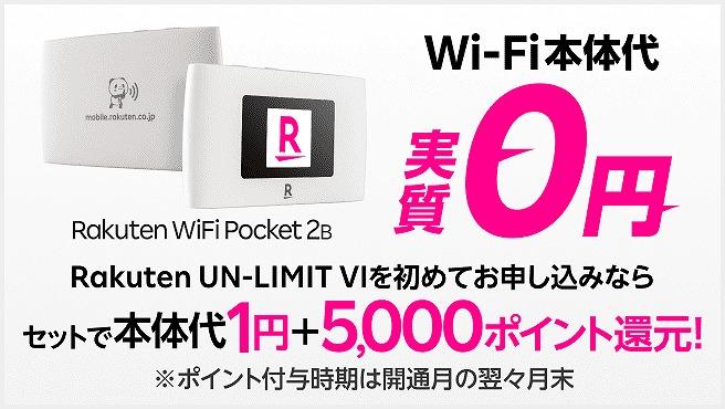 楽天モバイル Rakuten WiFi Pocket 2B 1円 キャンペーン