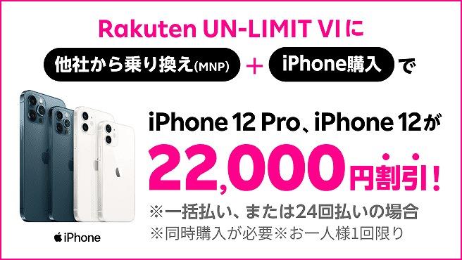 楽天モバイル iPhone 22000P還元 キャンペーン