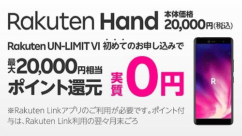 楽天モバイル Rakuten Hand 0円 キャンペーン