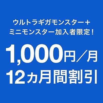 ソフトバンクキャンペーン_1年おトク割