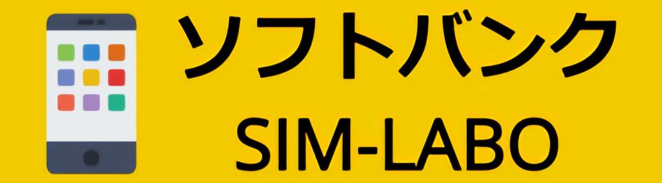 【11月】ソフトバンクのおすすめスマホ 9機種比較ランキング