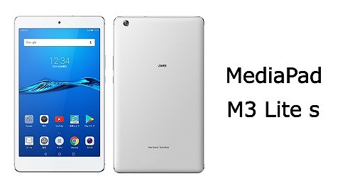 ソフトバンク MediaPad M3 Lite S