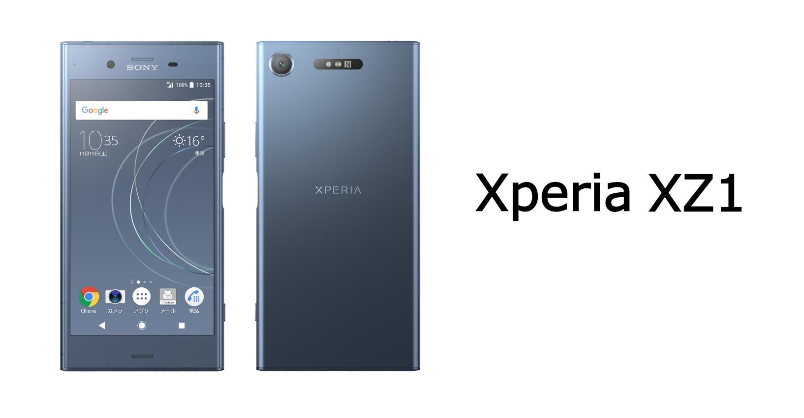 ソフトバンク Xperia XZ1