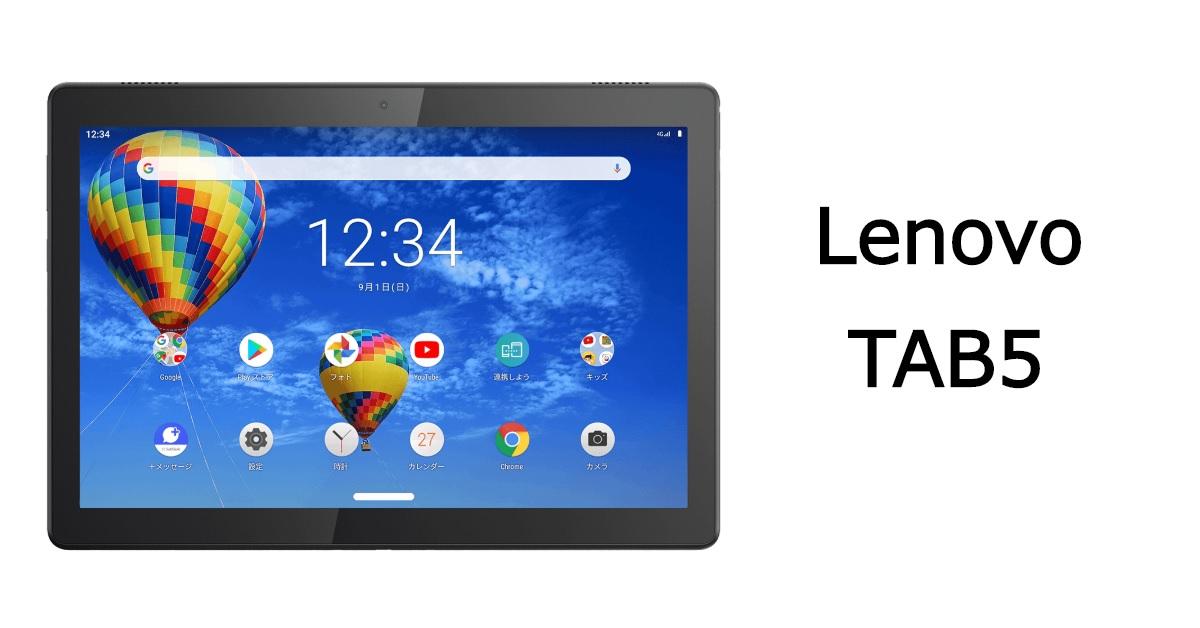 ソフトバンク_Lenovo TAB5