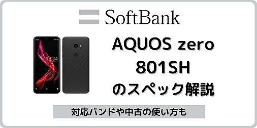 ソフトバンク AQUOS zero
