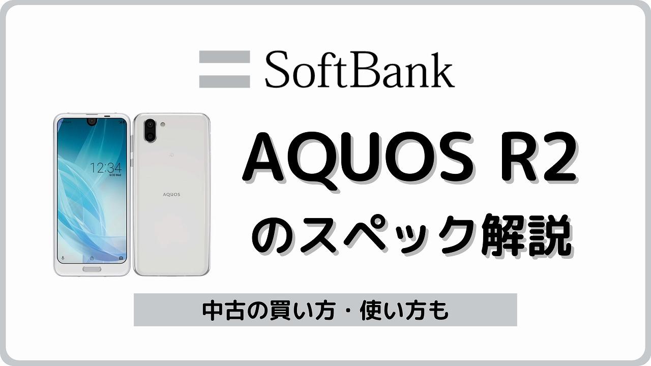 ソフトバンク AQUOS R2 706SH