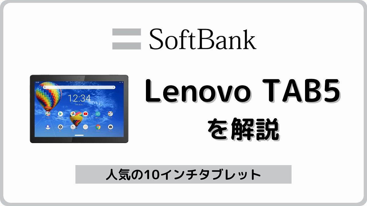 ソフトバンク Lenovo TAB5