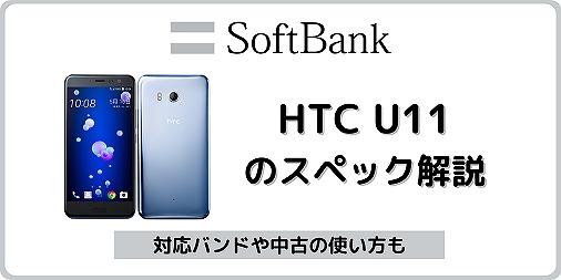 ソフトバンク HTC U11 601HT